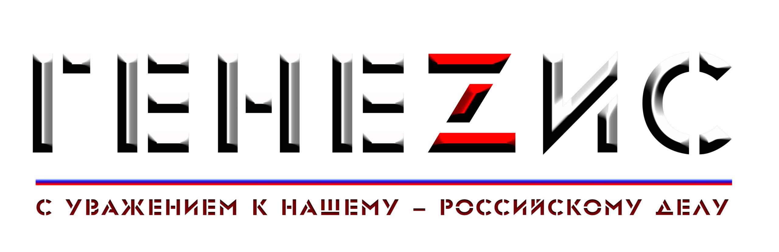 Старостенко Евгений Юрьевич - с уважением к нашему - российскому делу